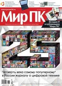 ПК, Мир  - Журнал Мир ПК №10/2013
