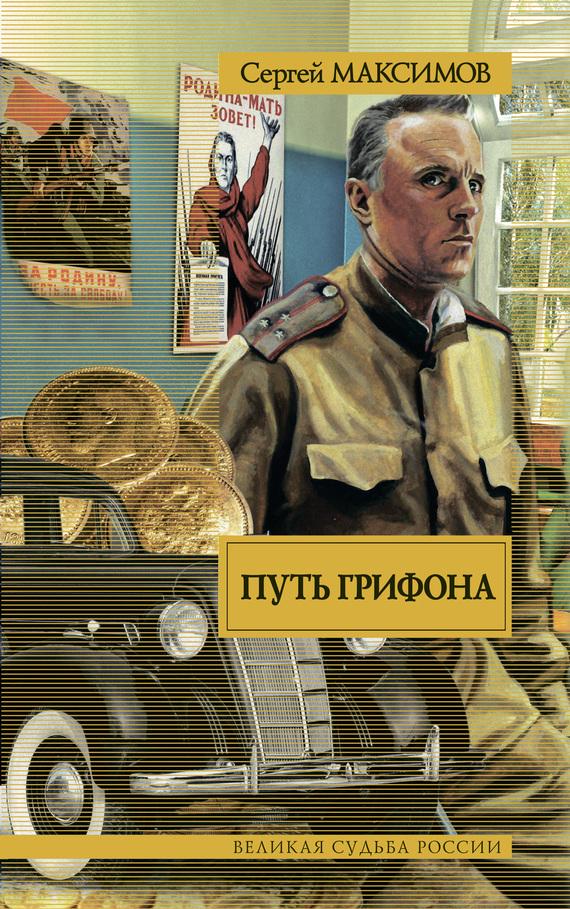 Сергей Максимов Путь Грифона