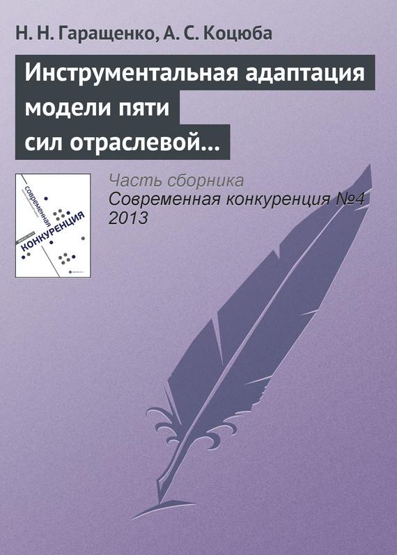 Н. Н. Гаращенко Инструментальная адаптация модели пяти сил отраслевой конкуренции М. Портера на основе теории нечетких множеств