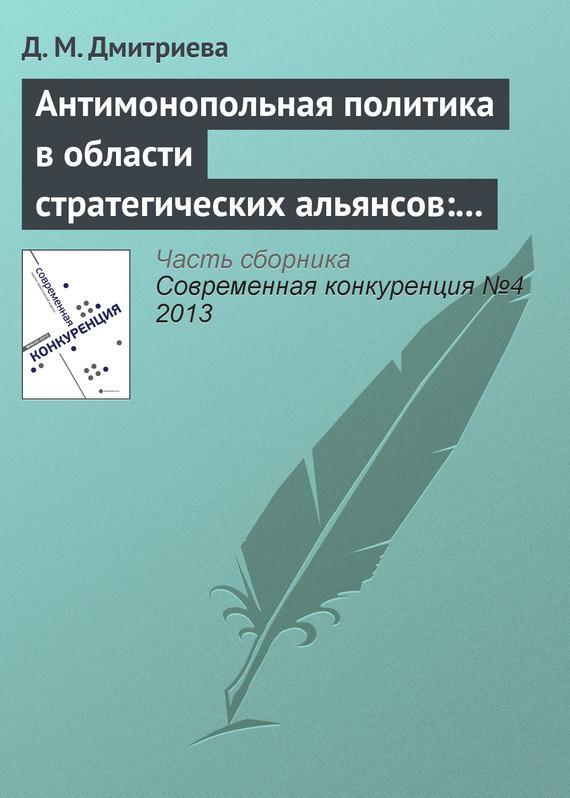 Антимонопольная политика в области стратегических альянсов: опыт США, ЕС и России - Д. М. Дмитриева