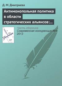 Дмитриева, Д. М.  - Антимонопольная политика в области стратегических альянсов: опыт США, ЕС и России