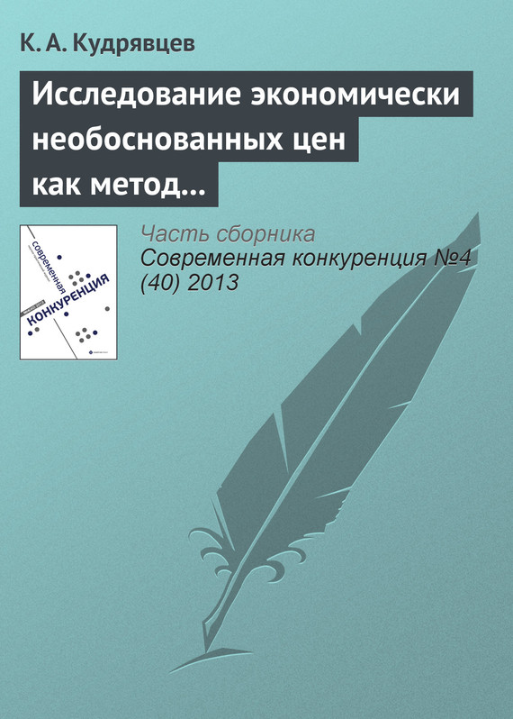 К. А. Кудрявцев бесплатно