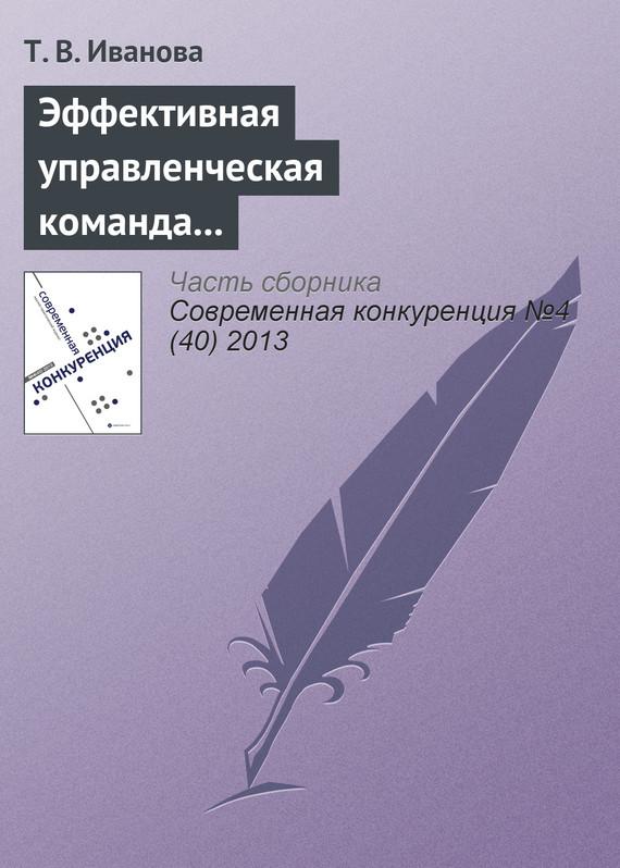 Эффективная управленческая команда и конкурентоспособность организации - Т. В. Иванова