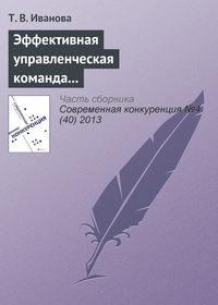 Иванова, Т. В.  - Эффективная управленческая команда и конкурентоспособность организации