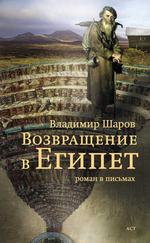 Возвращение в Египет - Владимир Шаров