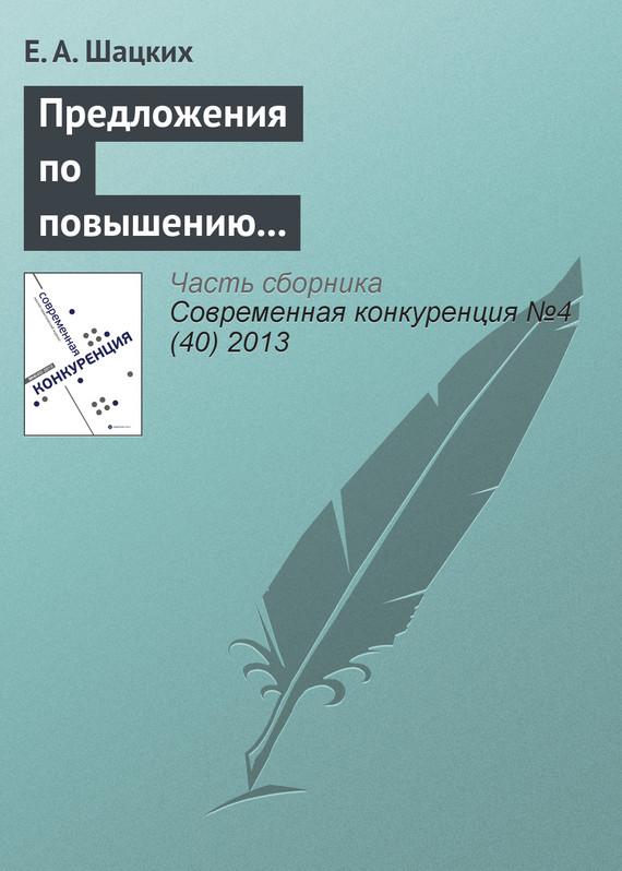 Предложения по повышению конкурентоспособности российских предприятий черной металлургии - Е. А. Шацких