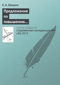 Шацких, Е. А.  - Предложения по повышению конкурентоспособности российских предприятий черной металлургии