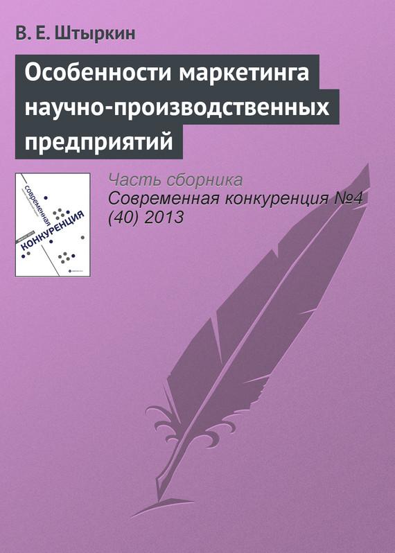 Особенности маркетинга научно-производственных предприятий - В. Е. Штыркин