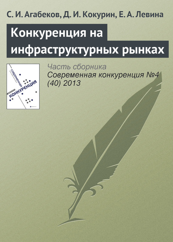 С. И. Агабеков Конкуренция на инфраструктурных рынках