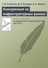Агабеков, С. И.  - Конкуренция на инфраструктурных рынках