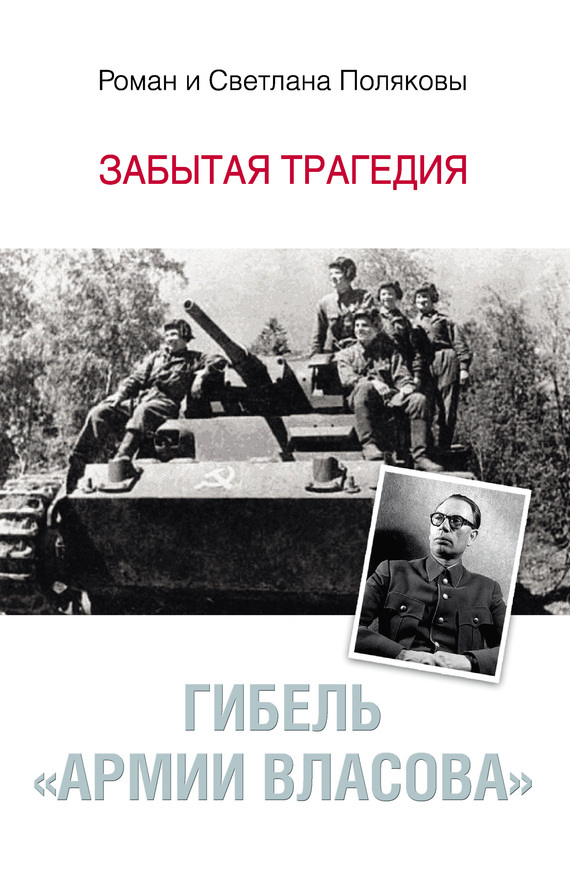 Гибель «Армии Власова». Забытая трагедия - Светлана Полякова