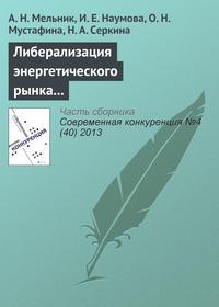 Мельник, А. Н.  - Либерализация энергетического рынка как важнейшее направление повышения конкурентоспособности отечественной экономики