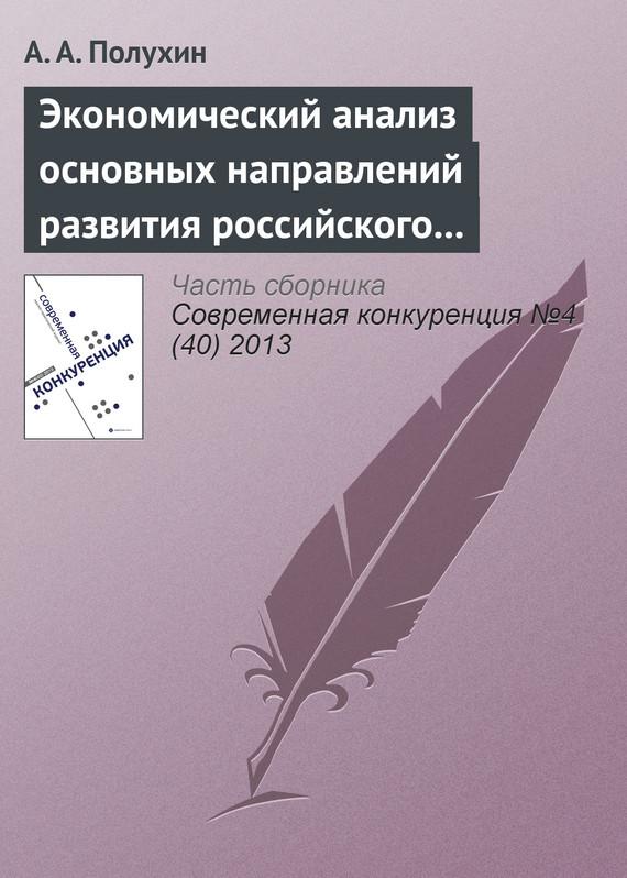 Экономический анализ основных направлений развития российского рынка кормоуборочной техники в условиях ВТО