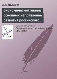 Полухин, А. А.  - Экономический анализ основных направлений развития российского рынка кормоуборочной техники в условиях ВТО