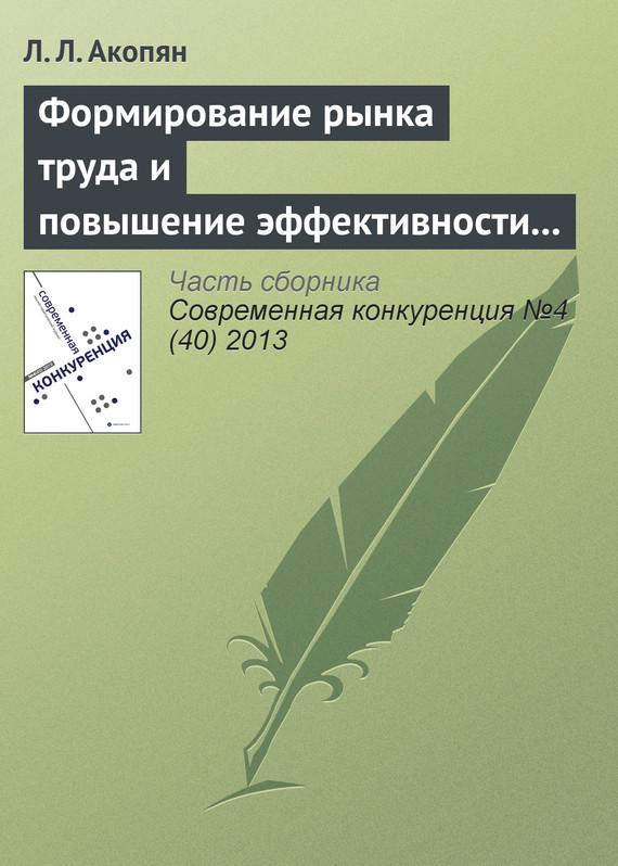 интригующее повествование в книге Л. Л. Акопян