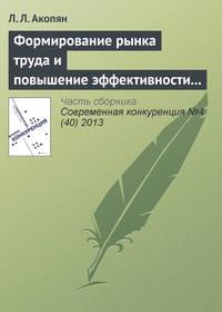 Акопян, Л. Л.  - Формирование рынка труда и повышение эффективности использования трудовых ресурсов сельского хозяйства Республики Армении