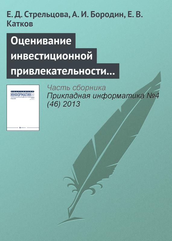 Оценивание инвестиционной привлекательности инновационных проектов на основе нечеткой логики - Е. Д. Стрельцова