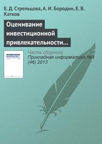 Стрельцова, Е. Д.  - Оценивание инвестиционной привлекательности инновационных проектов на основе нечеткой логики