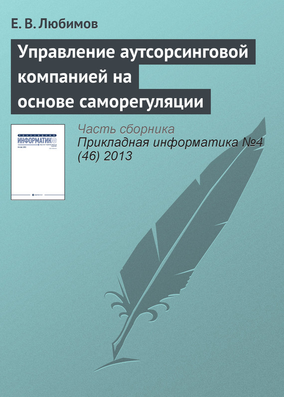 Е. В. Любимов Управление аутсорсинговой компанией на основе саморегуляции