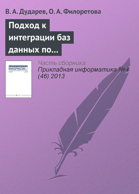 В. А. Дударев бесплатно