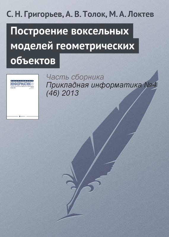 Построение воксельных моделей геометрических объектов - С. Н. Григорьев