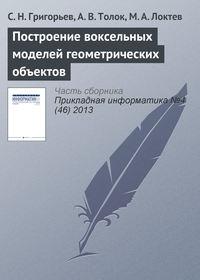 Григорьев, С. Н.  - Построение воксельных моделей геометрических объектов