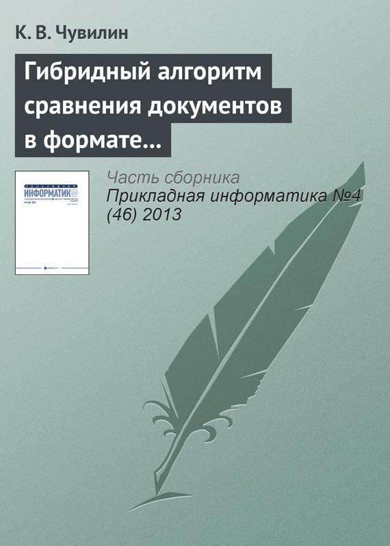 Гибридный алгоритм сравнения документов в формате LaTeX - К. В. Чувилин