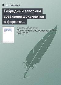 Чувилин, К. В.  - Гибридный алгоритм сравнения документов в формате LaTeX