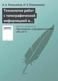 Емельянов, А. А.  - Технология работ с топографической информацией в имитационных моделях Actor Pilgrim