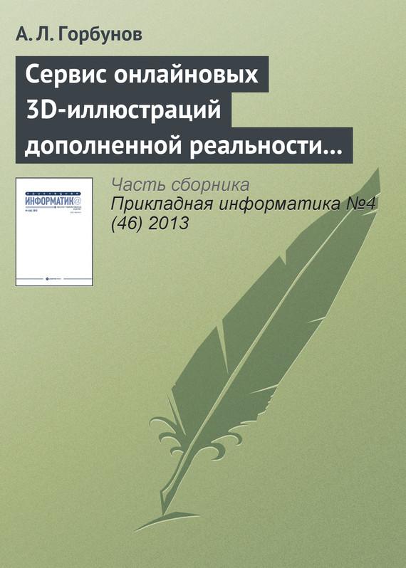 А. Л. Горбунов Сервис онлайновых 3D-иллюстраций дополненной реальности к справочнику по авиатехнике
