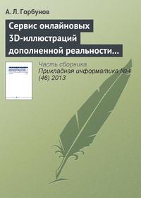 Горбунов, А. Л.  - Сервис онлайновых 3D-иллюстраций дополненной реальности к справочнику по авиатехнике