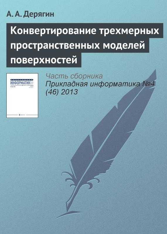 А. А. Дерягин бесплатно