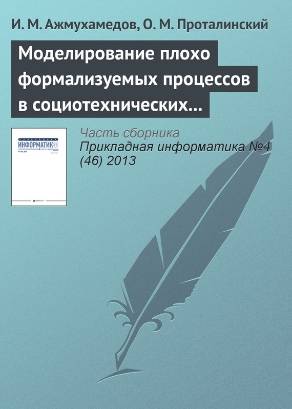 И. М. Ажмухамедов