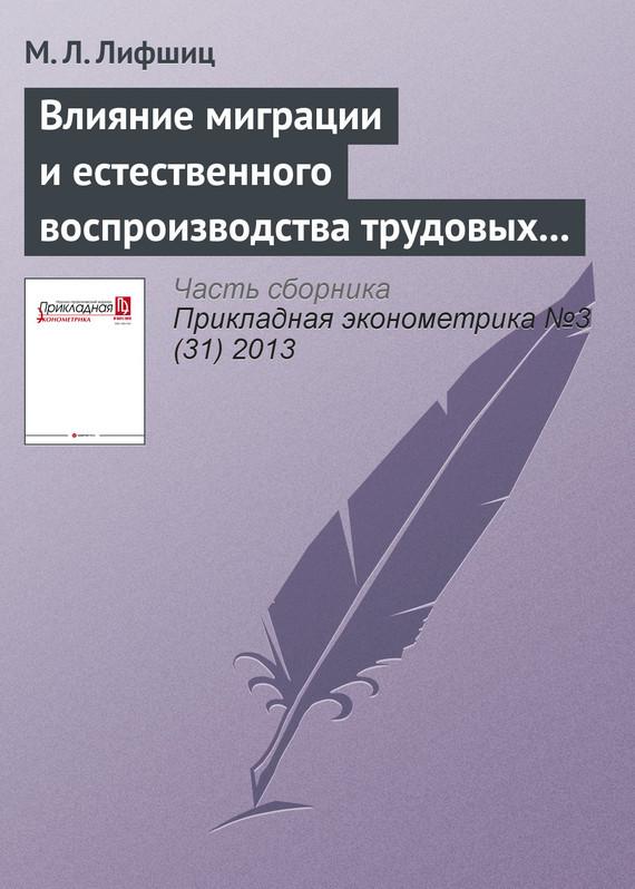 Влияние миграции и естественного воспроизводства трудовых ресурсов на экономический рост в странах мира - М. Л. Лифшиц