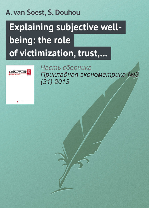 A. van Soest Explaining subjective well-being: the role of victimization, trust, health, and social norms дизайнерская ваза на подставке 20 10 40 см glory design