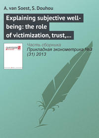 Soest, A. van  - Explaining subjective well-being: the role of victimization, trust, health, and social norms