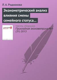 Родионова, Л. А.  - Эконометрический анализ влияния смены семейного статуса на заработную плату в России