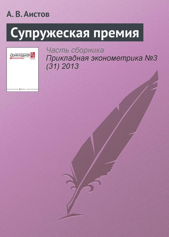 Супружеская премия - А. В. Аистов
