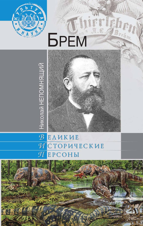 Николай непомнящий книги скачать fb2