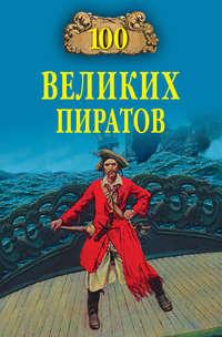 Губарев, Виктор  - 100 великих пиратов