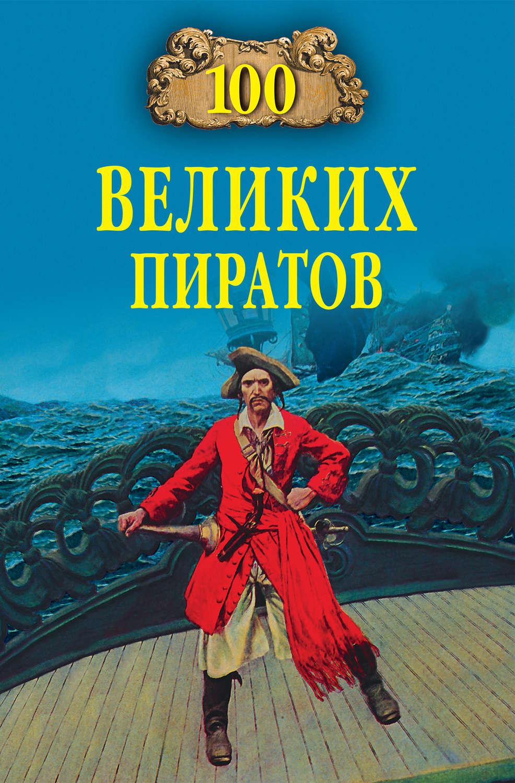 Виктор губарев скачать книги бесплатно