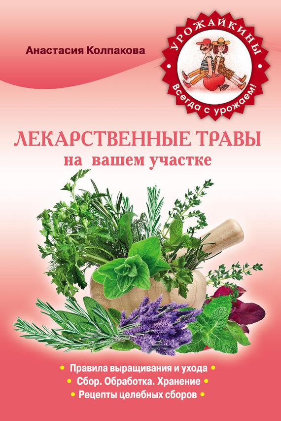 Лекарственные травы на вашем участке - Анастасия Колпакова