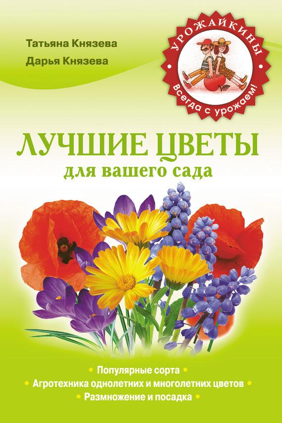 Дарья Князева Лучшие цветы для вашего сада