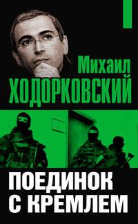 Ходорковский, Михаил  - Михаил Ходорковский. Поединок с Кремлем