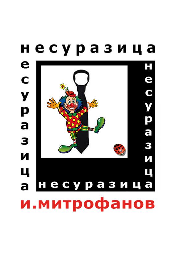 Игорь Митрофанов Несуразица