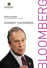 Блумберг, Майкл  - Блумберг о Bloomberg