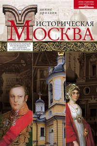 - Историческая Москва. Увлекательный путеводитель по центру нашего города