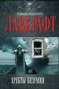 Лавкрафт, Говард  - Шепот во мраке