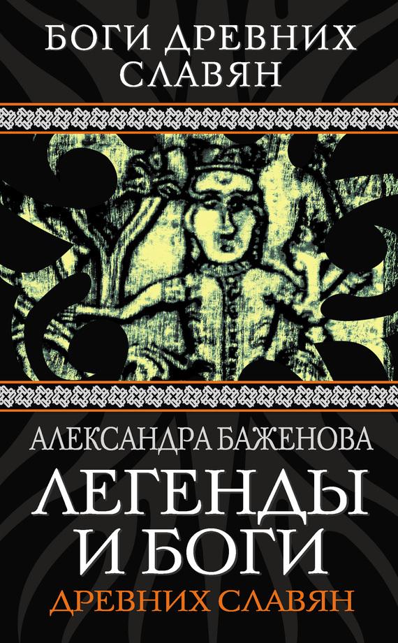Легенды и боги древних славян - Александра Баженова