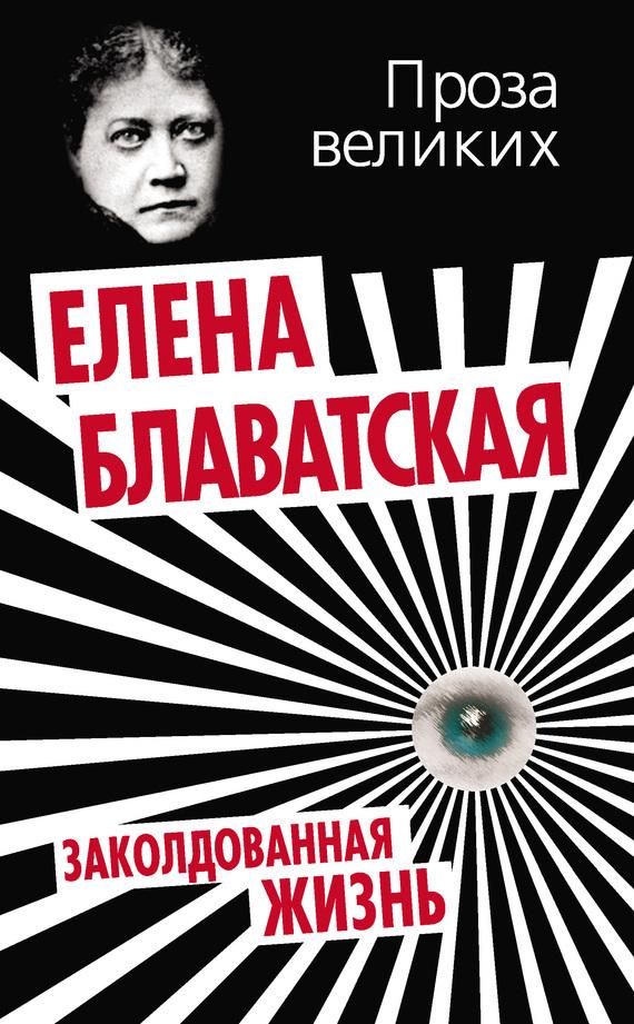 Заколдованная жизнь (сборник) - Елена Блаватская